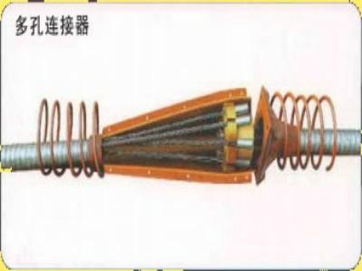 多孔连接器